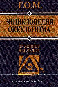 Энциклопедия оккультизма
