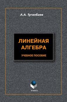 Линейная алгебра: учебное пособие