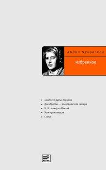Избранное. «Былое и думы» Герцена. Декабристы – исследователи Сибири. Н. Н. Миклухо-Маклай. Мои чужие мысли. Статьи