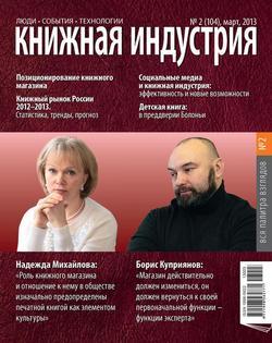 Книжная индустрия №02 2013