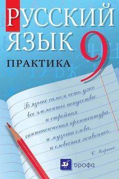 русский язык.практика 9 класс читать онлайн