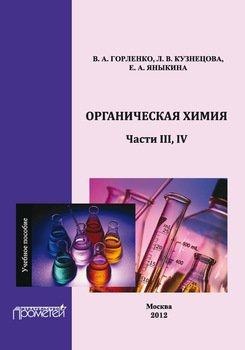 Органическая химия. Части ІІІ, IV