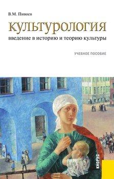 Культурология: введение в историю и теорию культуры