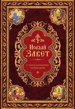 Георгий чистяков над строками нового завета читать онлайн и.