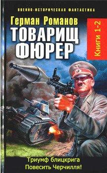 Товарищ фюрер. Книга 1. Триумф блицкрига. Дилогия