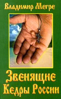 Звенящие кедры России