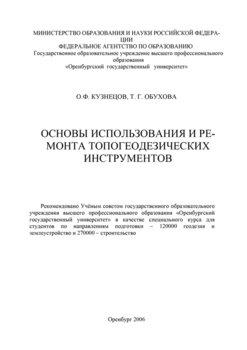 Основы использования и ремонта топогеодезических инструментов