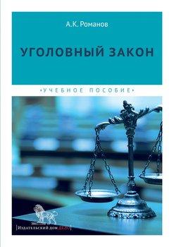 Уголовный закон