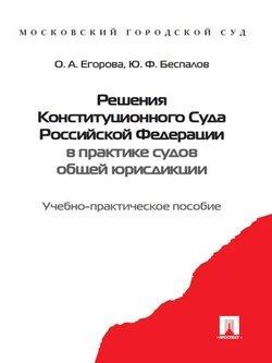 Решения Конституционного Суда Российской Федерации в практике судов общей юрисдикции города Москвы