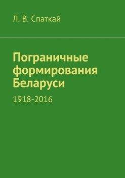 Пограничные формирования Беларуси. 1918—2016