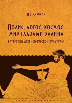 Полис, логос, космос: мир глазами эллина. Категории древнегреческой культуры