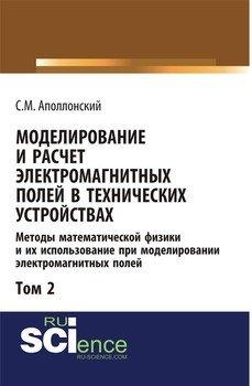 Моделирование и расчёт электромагнитных полей в технических устройствах. Том II
