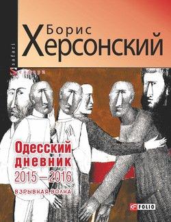 Одесский дневник 2015–2016. Взрывная волна