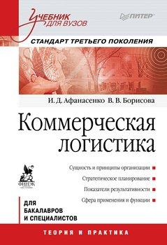 Коммерческая логистика. Учебник для вузов