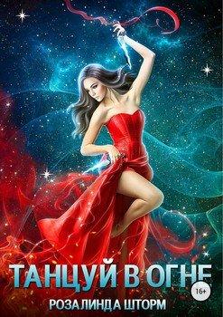 Танцуй в огне