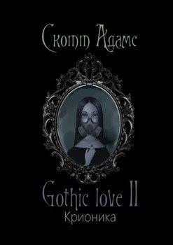 Gothic loveII. Крионика