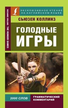 Голодные игры / The Hunger Games