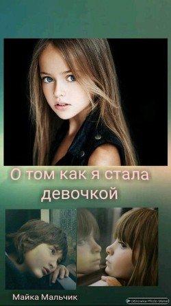 О том, как я стала девочкой