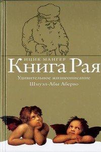 Книга Рая. Удивительное жизнеописание Шмуэл-Абы Аберво