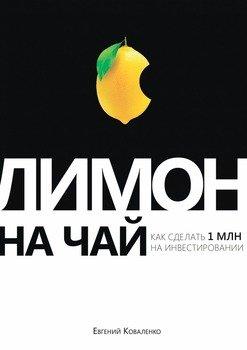 Лимон на чай