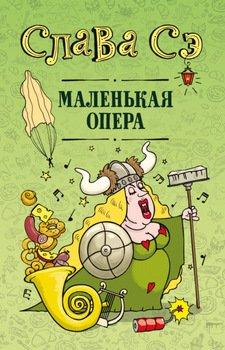 Маленькая опера