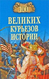 100 великих курьезов истории