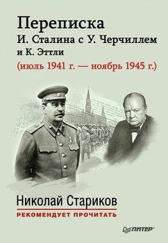 Переписка И. Сталина с У. Черчиллем и К. Эттли