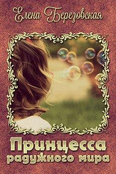 Принцесса радужного мира