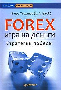 Forex игра на деньги скачать бесплатно демо счет форекс онлайн торговля