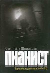 Пианист. Варшавские дневники 1939-1945