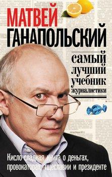 Самый лучший учебник журналистики. Кисло-сладкая книга о деньгах, тщеславии и президенте