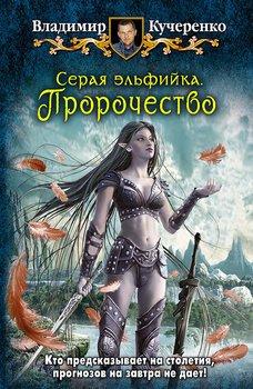 Владимир кучеренко серая эльфийка. Пророчество – читать онлайн.