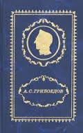 Полное собрание сочинений. В 3 томах. Том 3 [Письма. Документы. Служебные бумаги]