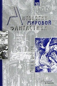 Антология мировой фантастики. Том 10. Маги и драконы