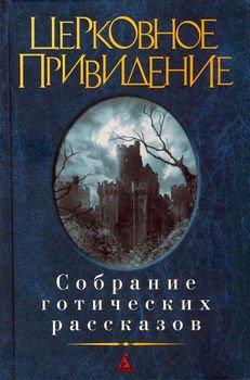 Церковное привидение: Собрание готических рассказов