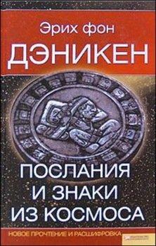 Послания и Знаки из Космоса