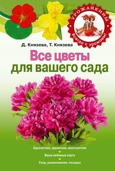 Все цветы для вашего сада