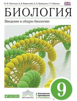 Биология. Введение в общую биологию. 9 класс