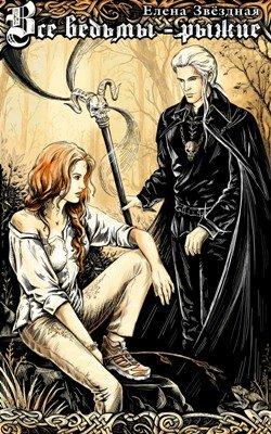 Все ведьмы рыжие, или Будь моей ведьмой[СИ]