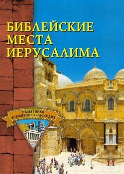 Библейские места Иерусалима.