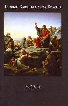 Новый Завет и народ Божий
