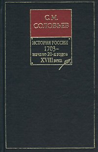 История России с древнейших времен. Книга VIII. 1703 — начало 20-х годов XVIII века