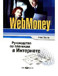 Webmoney. Руководство по платежам в интернете