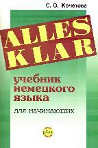 Alles klar: Учебник немецкого языка для начинающих