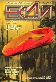 Журнал «Если», 2005 № 06