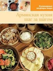 Армянская кухня шаг за шагом. Иллюстрированная энциклопедия