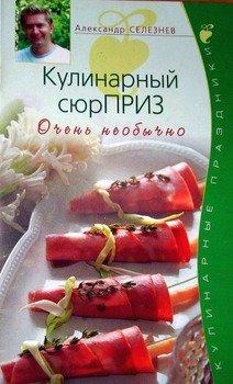 Кулинарный сюрПРИЗ