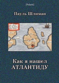Как я нашел Атлантиду