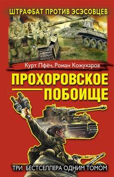 Прохоровское побоище. Штрафбат против эсэсовцев