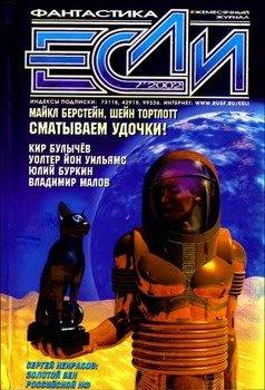 Журнал «Если», 2002 № 07
